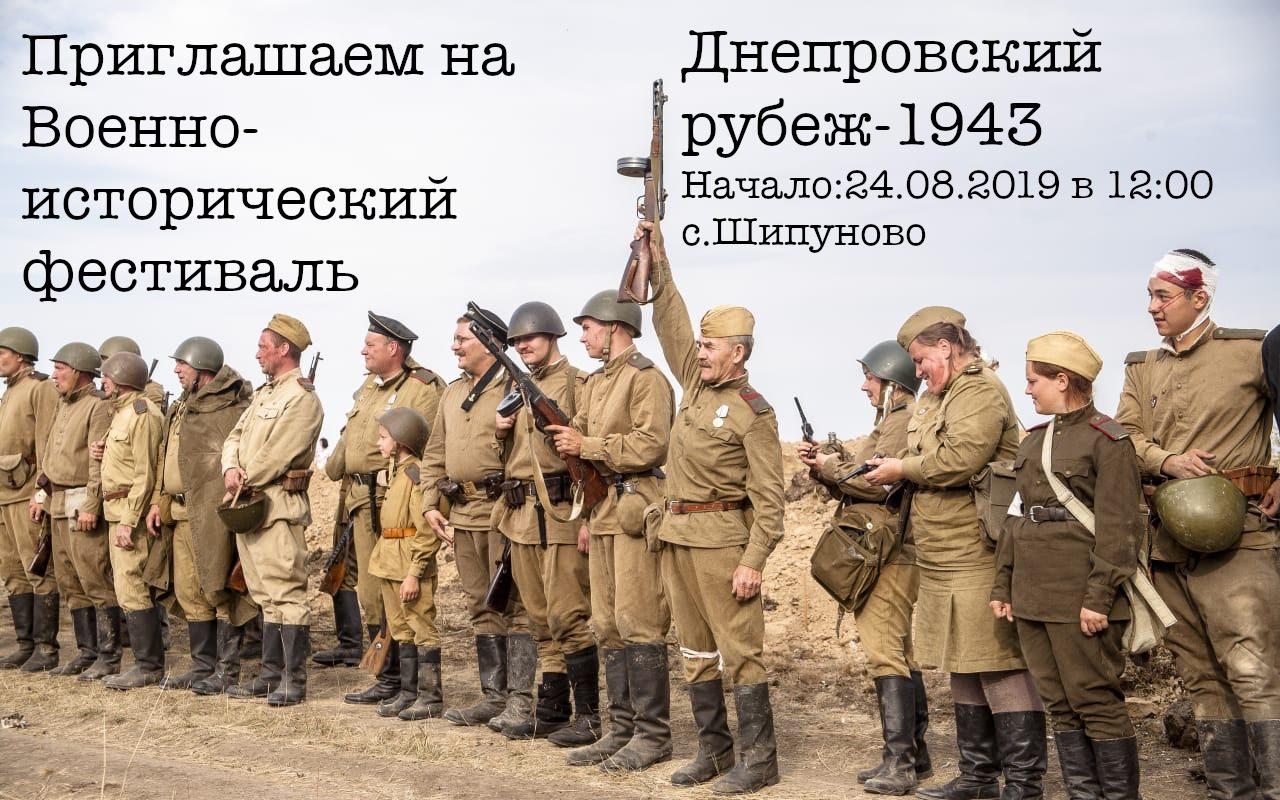 Военно-исторический фестиваль «Днепровский рубеж» пройдет в селе Шипуново Алтайского края