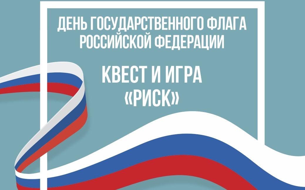 В краевой столице молодёжь отметит День Государственного флага России