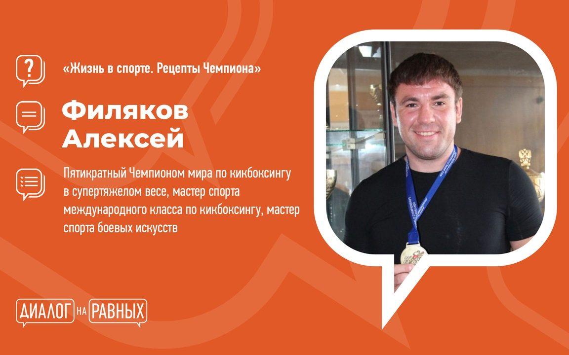 Как стать чемпионом молодежи расскажет мастер спорта боевых искусств Алексей Филяков