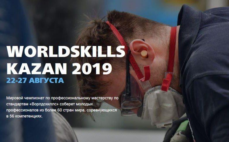 45-й чемпионат мира по профессиональному мастерству WorldSkills пройдет в Казани