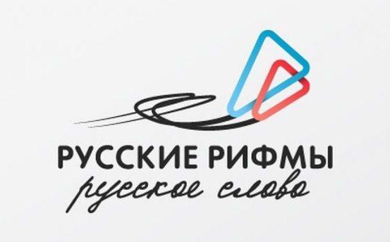 Литературный конкурс «Русские рифмы» и «Русское слово» приглашает к участию молодых авторов