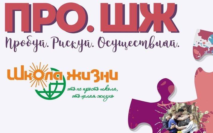 В Алтайском крае пройдёт Краевой молодёжный Форум «ПРО ШЖ. Пробуй. Рискуй. Осуществляй»