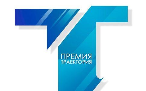 Открыт приём заявок на участие в региональном этапе конкурса «Премия Траектория–2019»