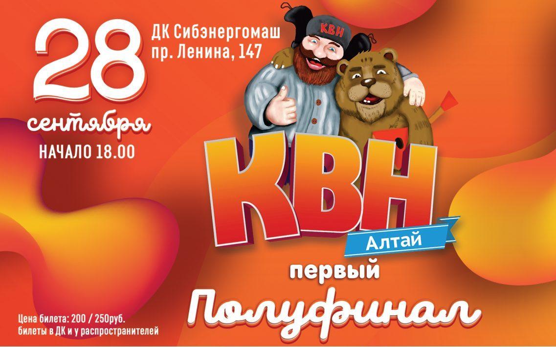 Первый полуфинал Лиги #КВНАЛТАЙ пройдет в Барнауле