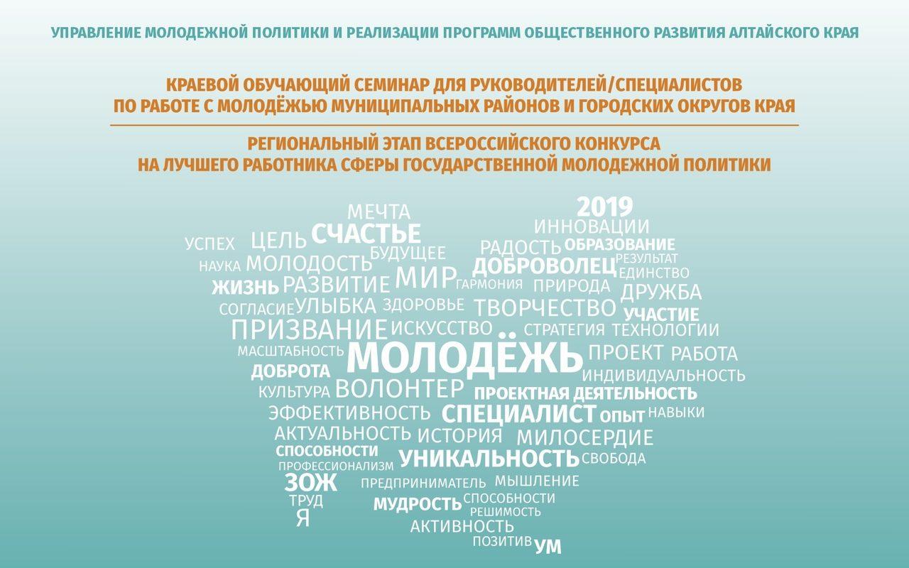 Для специалистов и руководителей сферы государственной молодёжной политики края пройдёт обучающий семинар