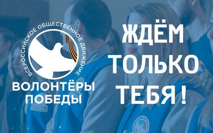 В Алтайском крае начался набор Волонтеров Победы