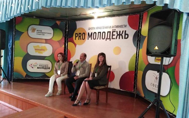 «Диалог на равных» прошёл на международной школе «Pro молодёжь» в Рубцовске