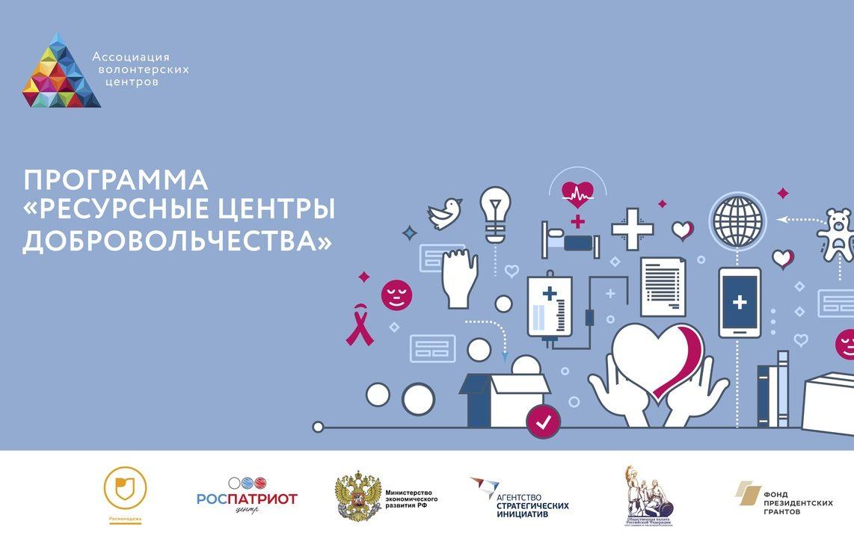 Алтайский центр развития добровольчества успешно прошёл федеральный конкурсный отбор в рамках программы «Ресурсные центры»