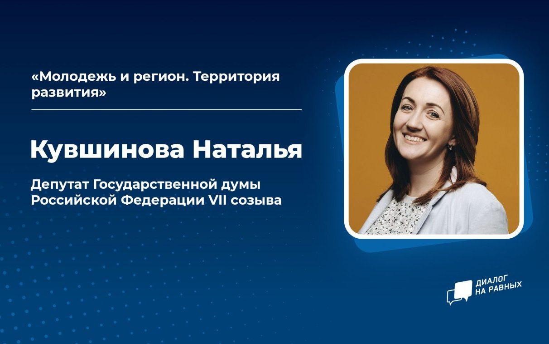 Участники школы «Pro молодежь» проведут «Диалог на равных» с депутатом Государственной думы РФ Натальей Кувшиновой