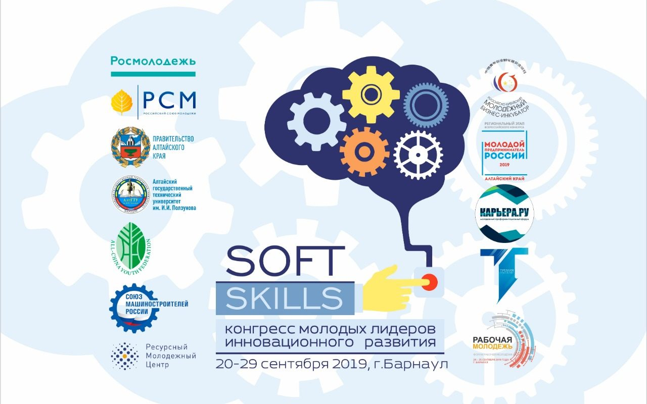 В Алтайском крае впервые на одной площадке будут работать молодые лидеры инновационного развития двух стран