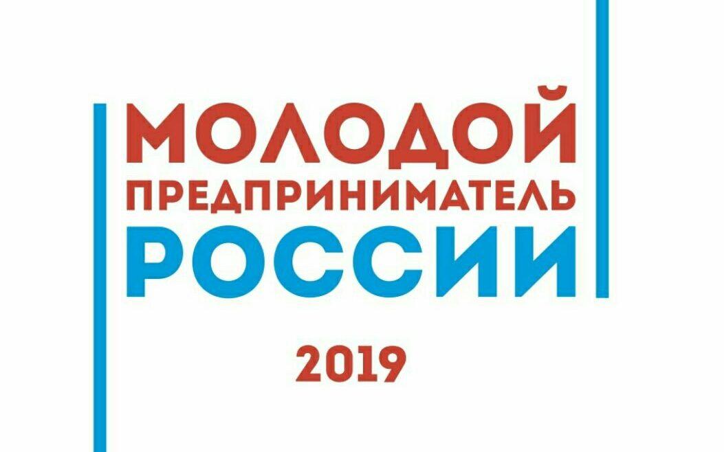 Продолжается приём заявок на участие в региональном этапе Всероссийского конкурса «Молодой предприниматель России – 2019» в Алтайском крае