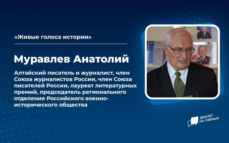 Участники краевого слёта патриотических объединений встретятся с известным писателем и журналистом Анатолием Муравлевым