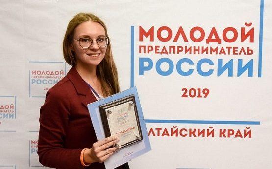 Подведены итоги регионального этапа Всероссийского конкурса «Молодой предприниматель России−2019»