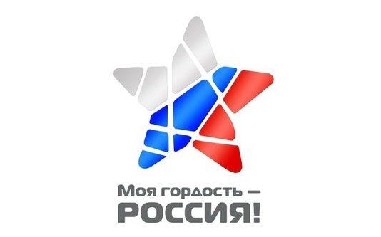 Стартовал национальный молодежный конкурс «Моя гордость – Россия!»