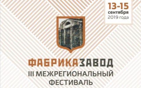 В Барнауле пройдет III региональный фестиваль «ФАБРИКАЗАВОД»