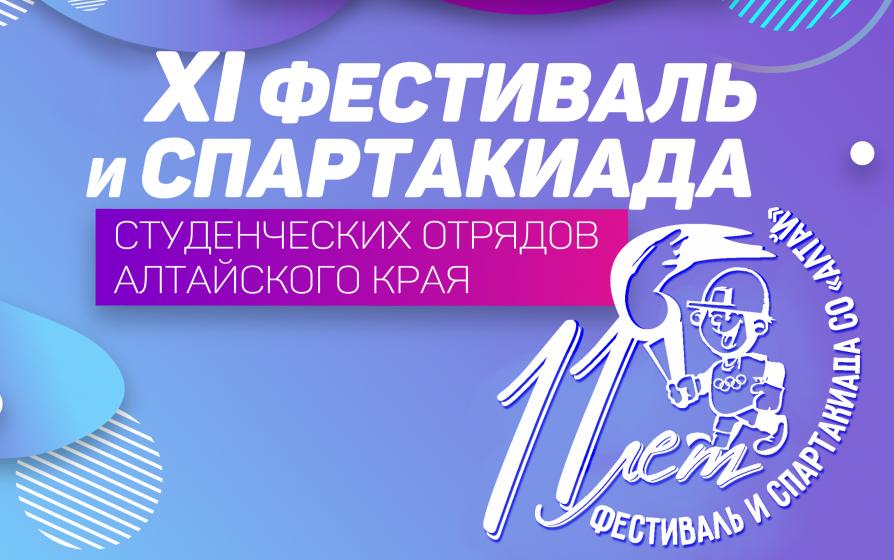 В Алтайском крае пройдет Фестиваль и спартакиада студенческих отрядов