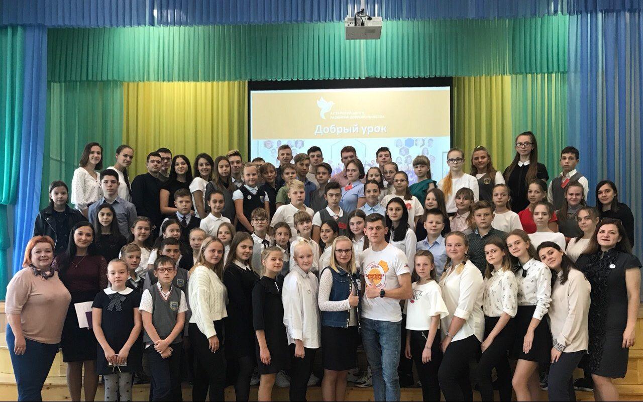 Алтайские волонтеры проводят «Уроки добра» в школах Барнаула