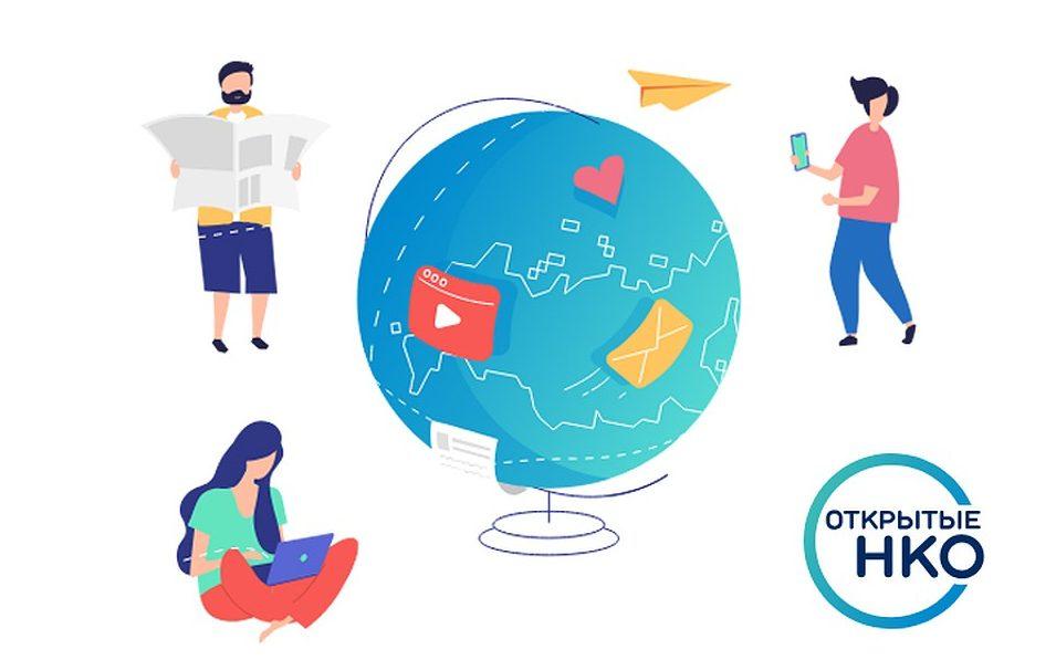 Проект «Открытые НКО» приглашает к сотрудничеству некоммерческие организации региона