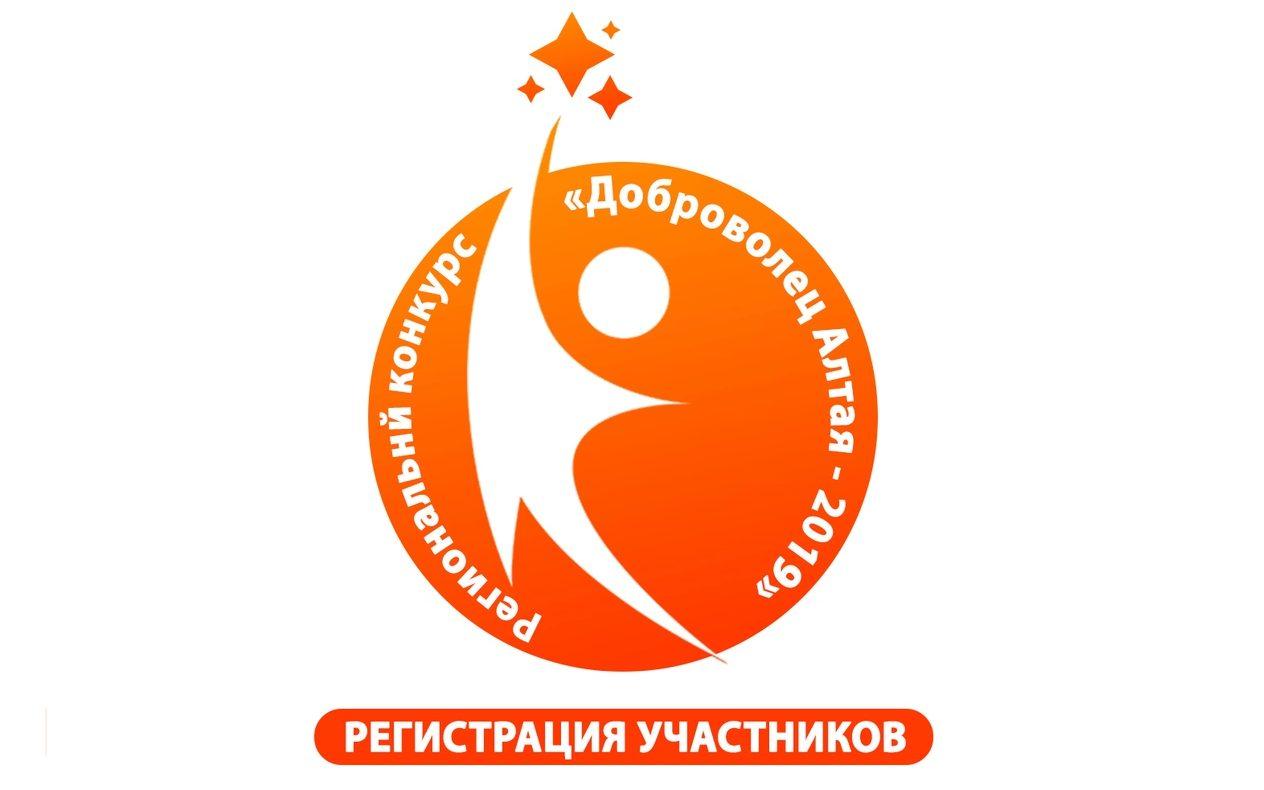 Объявлен старт приёма заявок на региональный конкурс «Доброволец Алтая — 2019»