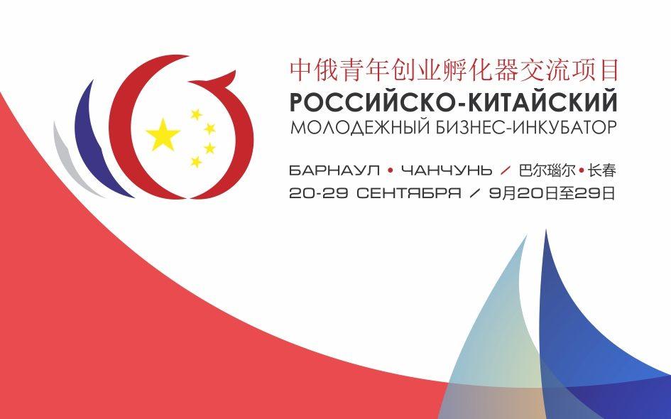 О трендах инновационного развития расскажут резидентам Российско-Китайского молодёжного бизнес-инкубатора