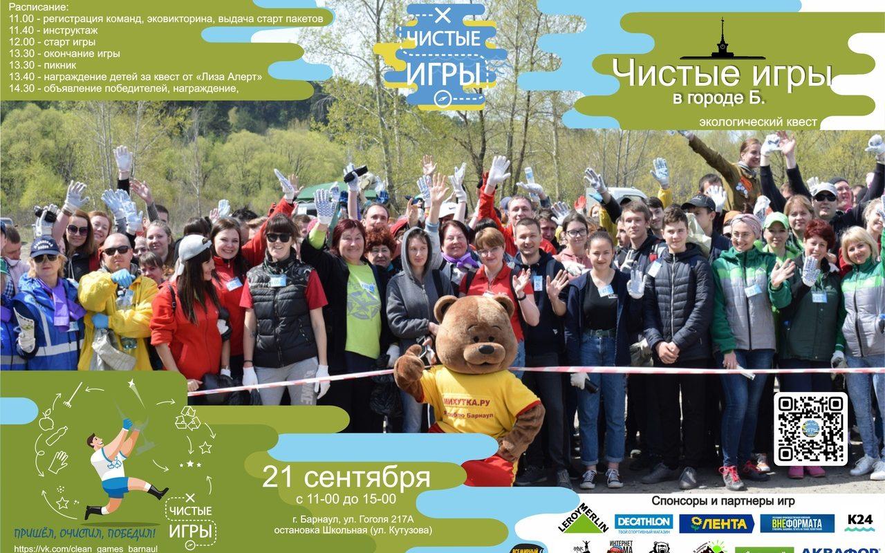 Барнаул примет участие во всероссийском экологическом турнире «Осенний Кубок Чистоты»