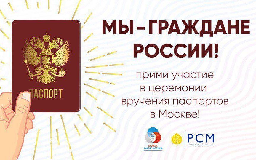 Молодежь Алтайского края приглашают присоединиться к Всероссийскому конкурсу «Мы – граждане России!»