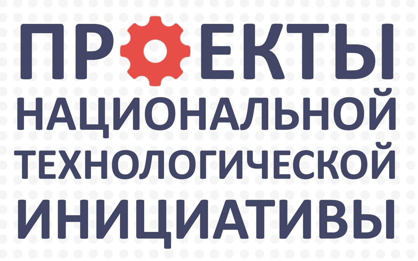 Ведется прием заявок на участие в краевом конкурсе «Проекты Национальной технологической инициативы»