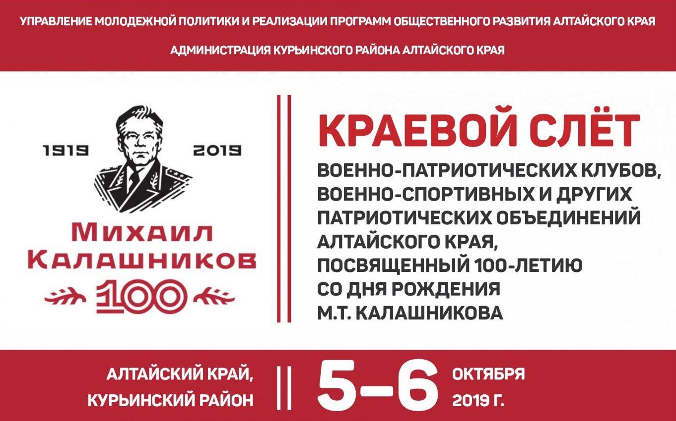 Более 300 человек примет участие в краевом слёте патриотических объединений, посвященном 100-летию со дня рождения М.Т. Калашникова
