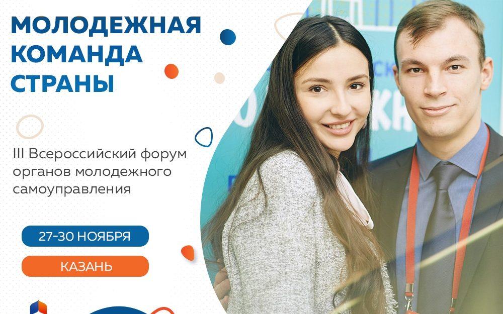 В Казани пройдет III Всероссийский форум органов молодёжного самоуправления «Молодежная команда страны»
