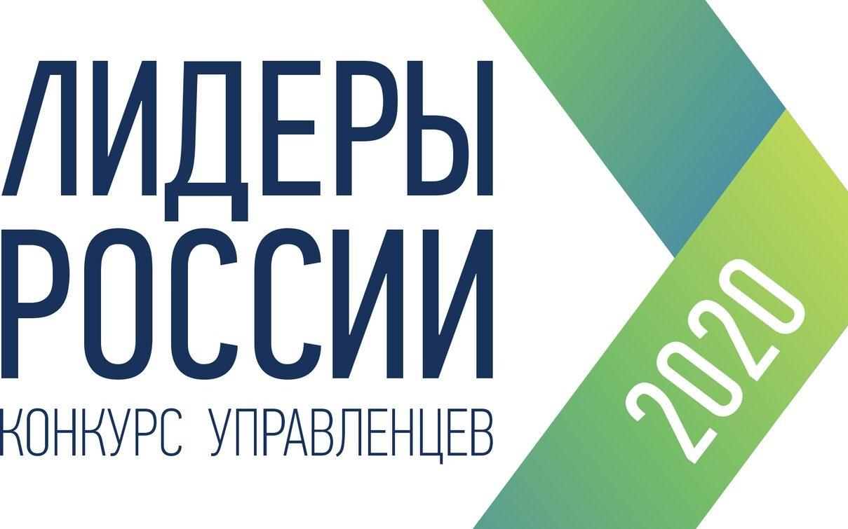 Стартовал конкурс управленцев «Лидеры России 2019–2020»