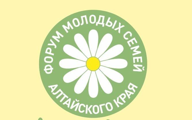 За звание лучшей в регионе сразятся молодые семьи Алтайского края