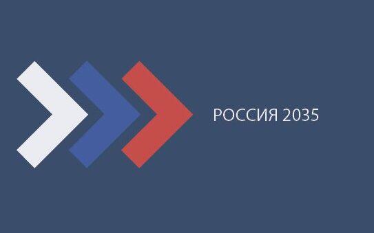 Молодёжь края приглашают принять участие в подготовке проекта стратегии социально-экономического развития Российской Федерации до 2035 года