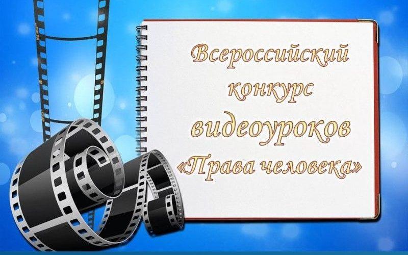 Объявлен Всероссийский конкурс видеоуроков «Права человека»
