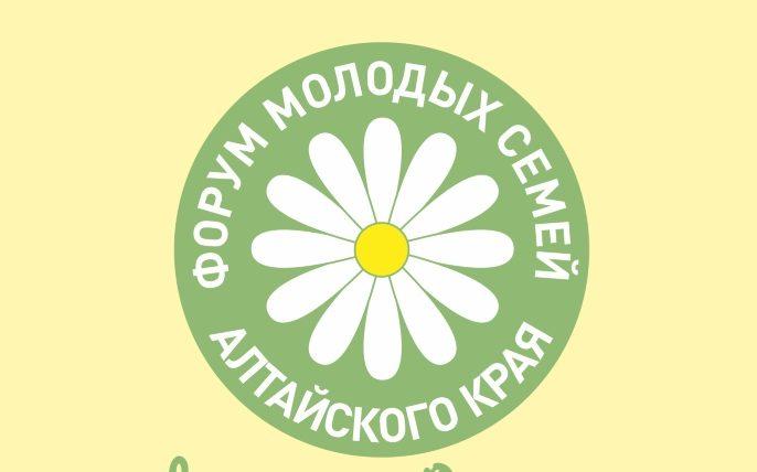 На площадке Краевого дворца молодёжи пройдёт Форум молодых семей Алтайского края