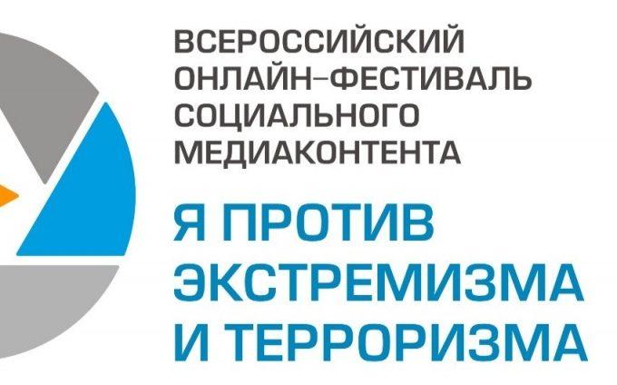 Принимаются заявки на Всероссийский онлайн-фестиваль социального медиаконтента «Я против экстремизма и терроризма»