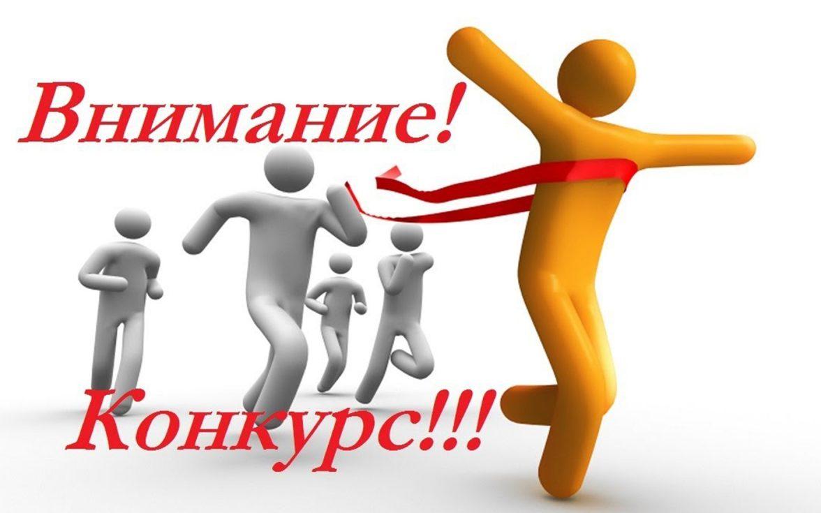 Школьников, студентов и молодых педагогов Алтайского края приглашают принять участие во всероссийских конкурсах