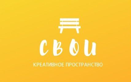 В Залесовском районе открывается креативное пространство «Свои»