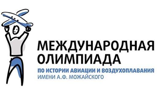 Открыт прием заявок на участие в XVII Международной олимпиаде по истории авиации и воздухоплавания им. А.Ф. Можайского