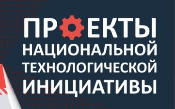 Продолжается прием заявок на участие в конкурсе «Проекты Национальной технологической инициативы»