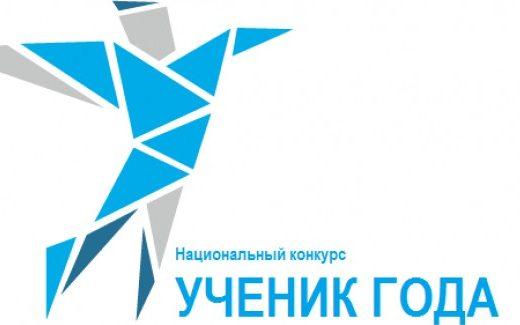 Алтайских школьников приглашают принять участие в Национальном конкурсе «Ученик года – 2019»