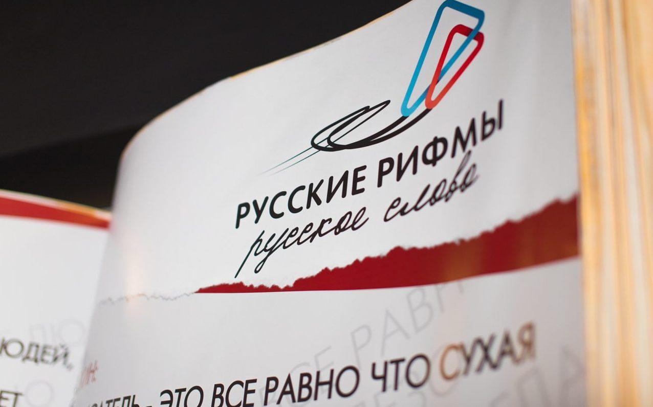 Молодые авторы из Алтайского края вошли в число финалистов Национальной премии «Русские рифмы», «Русское слово»