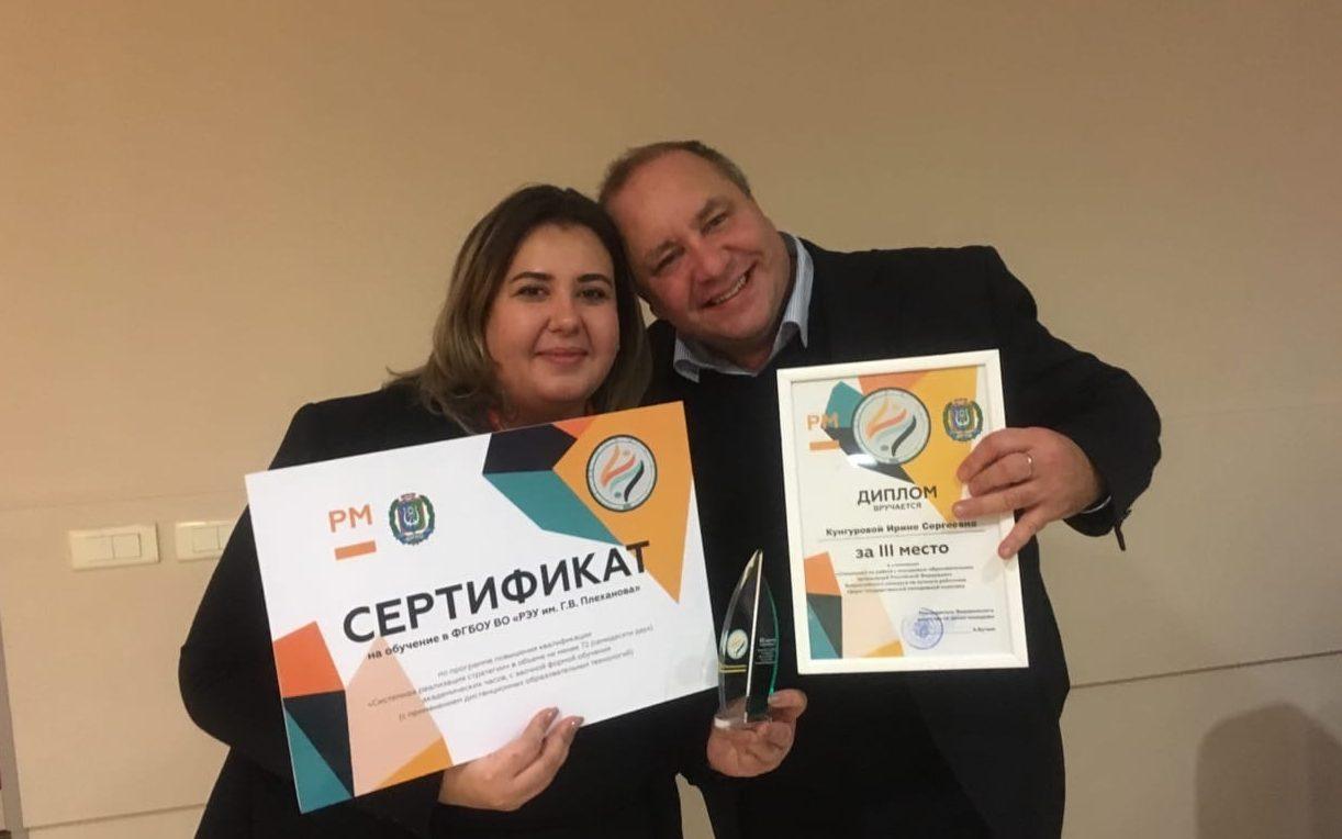 Специалист из Алтайского края Ирина Кунгурова вошла в тройку призеров всероссийского конкурса