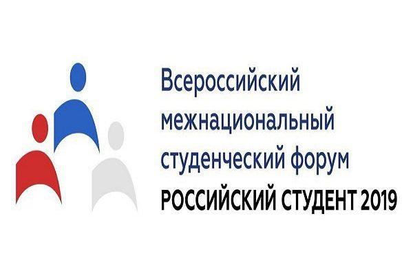 Всероссийский межнациональный студенческий форум «Российский студент 2019» пройдет в Москве