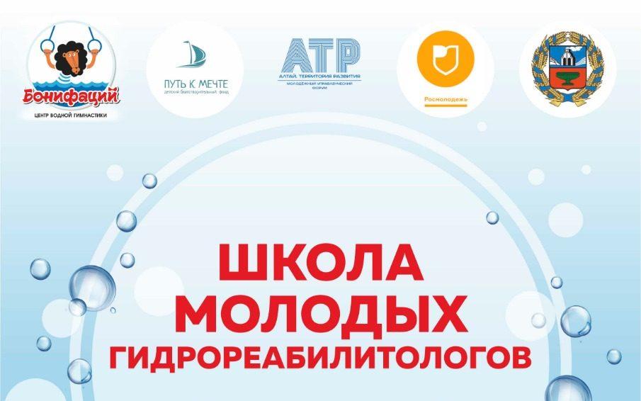 В Барнауле запущен образовательный проект по подготовке молодых гидрореабилитологов
