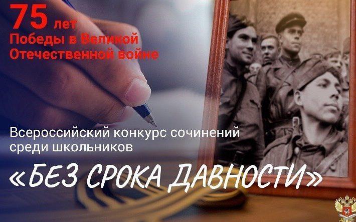 Стартовал Всероссийский конкурс сочинений среди школьников «Без срока давности»