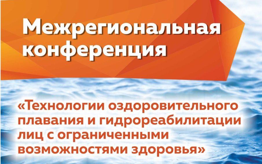 В Алтайском крае пройдет первая межрегиональная конференция «Технологии оздоровительного плавания и гидрореабилитации лиц с ограниченными возможностями здоровья»