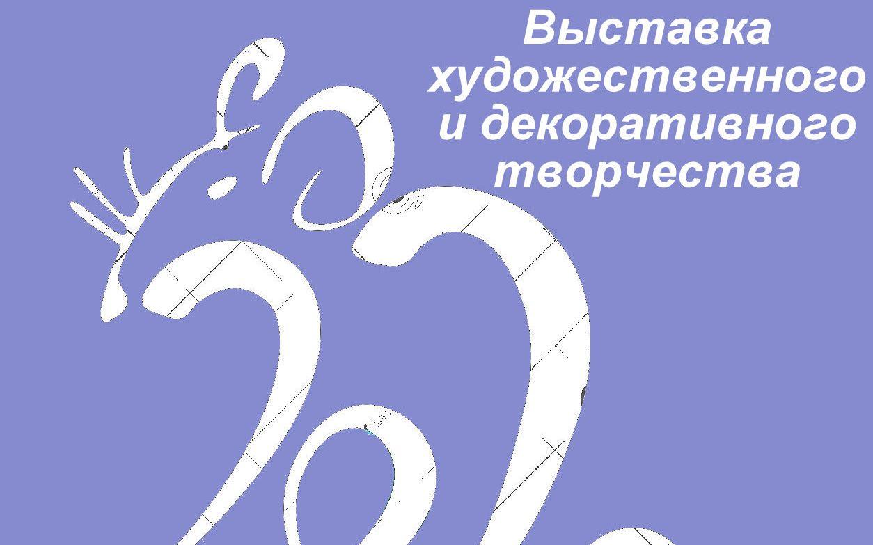 В Барнауле откроется выставка декоративного творчества «КрЫсота спасет мир!»