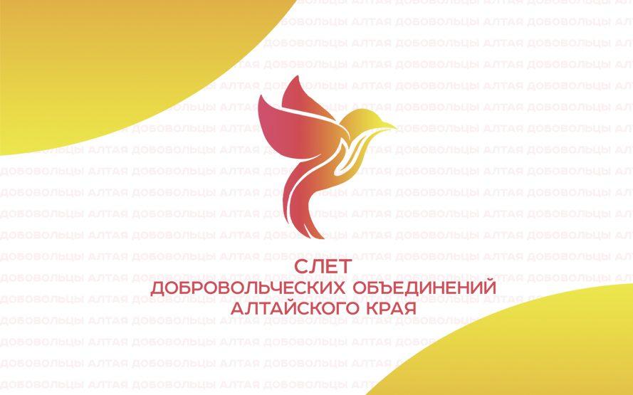 Более 400 человек станут участниками Слёта добровольческих объединений Алтайского края