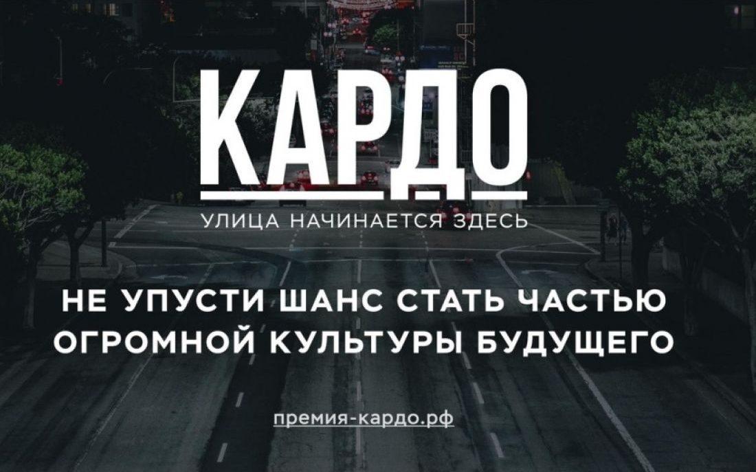 Всероссийская конкурс-премия современного уличного искусства и спорта «КАРДО»