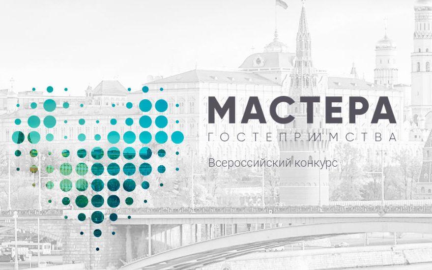 Продолжается приём заявок на Всероссийский конкурс «Мастера гостеприимства»